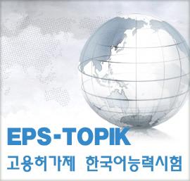 eps-topik-klt