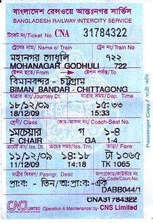 BR_ticket