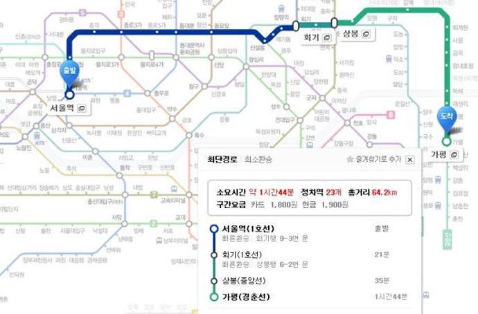 seoul-to-gapyeong-station