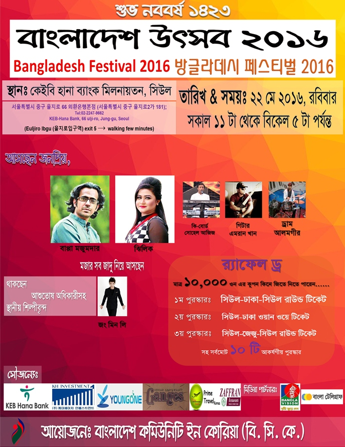 Bangladesh Festival 2016 final