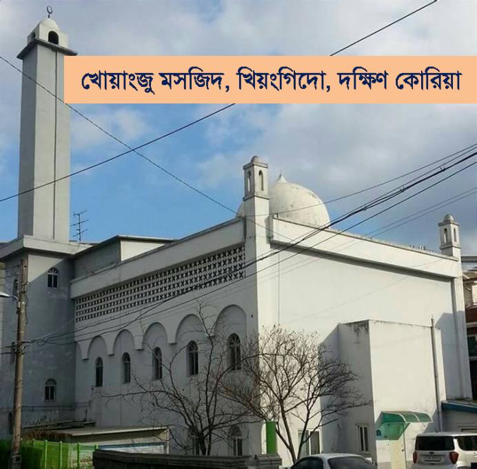 kwangju mosque