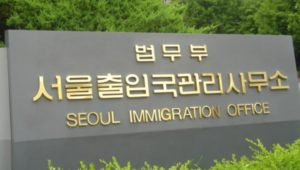 immigration_office