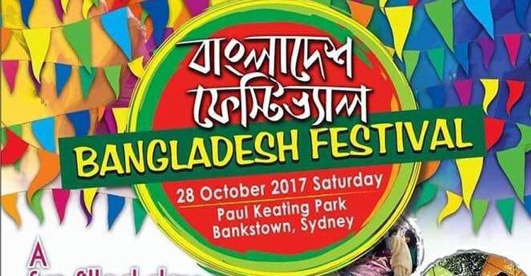 bangladesh-festval